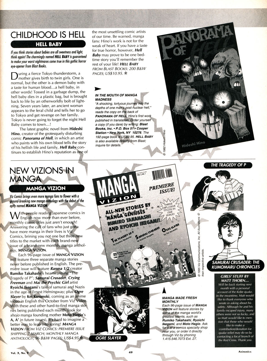Animerica-Retail-Ads-March-95-manga-vizion