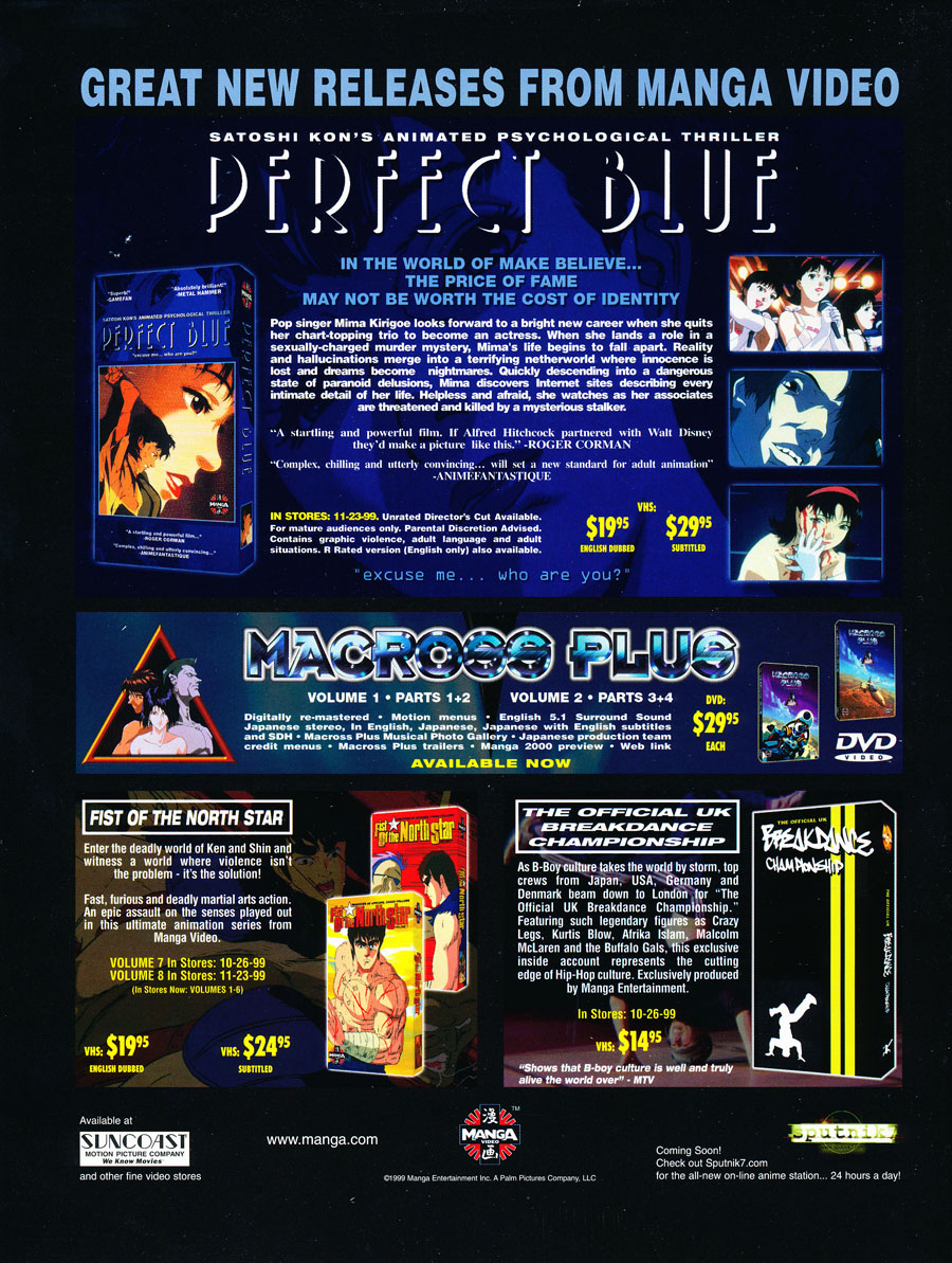 perfect-blue-vhs-movie